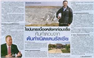 ASTV Manager May 12 2012 แร่ใยหิน