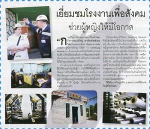 Prachachatturakij May 28-30,2012