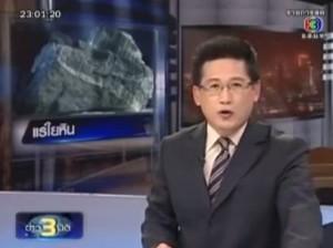 สกู๊ปข่าว 3 มิติ เกี่ยวกับแร่ใยหิน Chrysotile