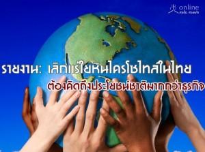ลิกแร่ใยหินไครโซไทล์ในไทย ต้องคิดถึงประโยชน์ชาติมากกว่าธุรกิจ