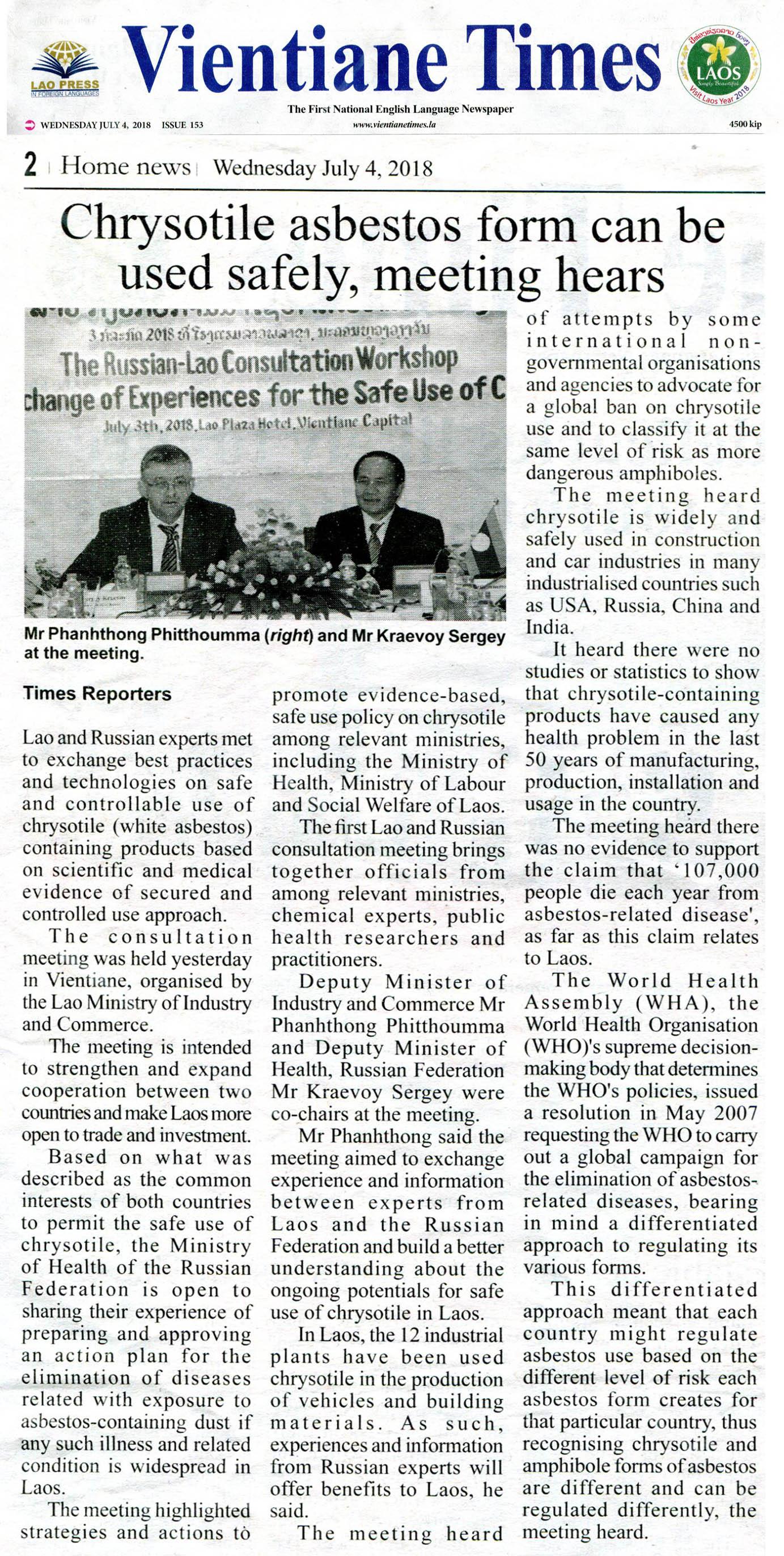 Vientiane Times July 4, 2018 P2
